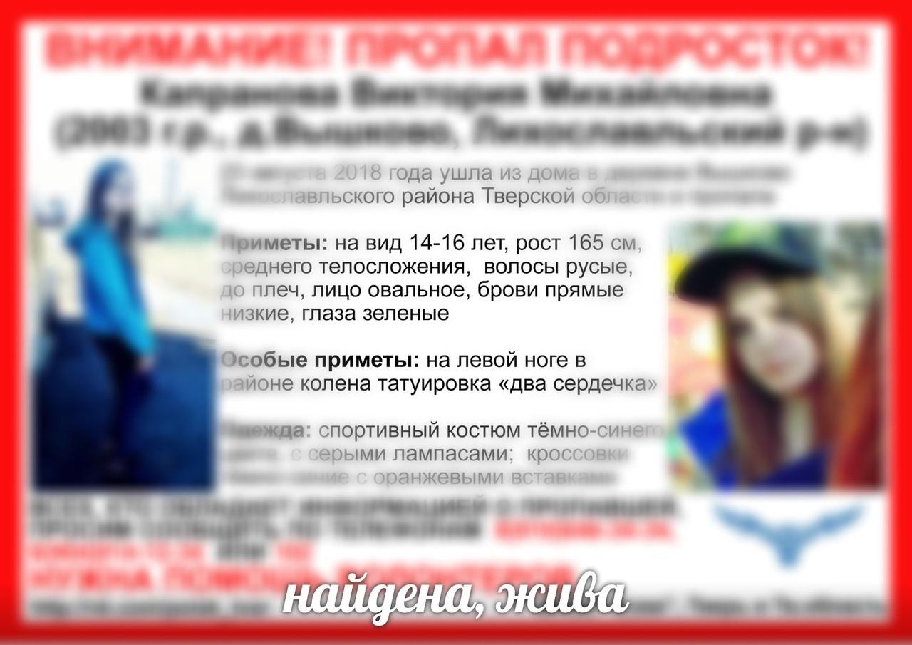 [Жива] Пропала Капранова Виктория Михайловна (2003 г.р.)