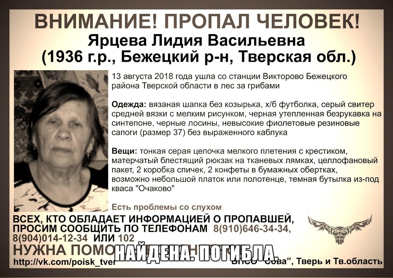 Пропала Ярцева Лидия Васильевна (1936 г.р.)