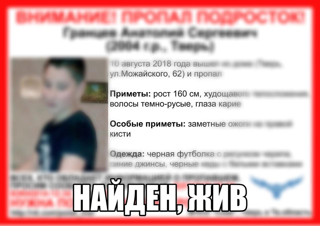Установлено местонахождение пропавшего в Твери подростка