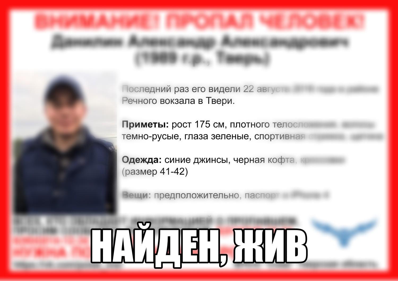 [Жив] Пропал Данилин Александр Александрович (1989 г.р.)