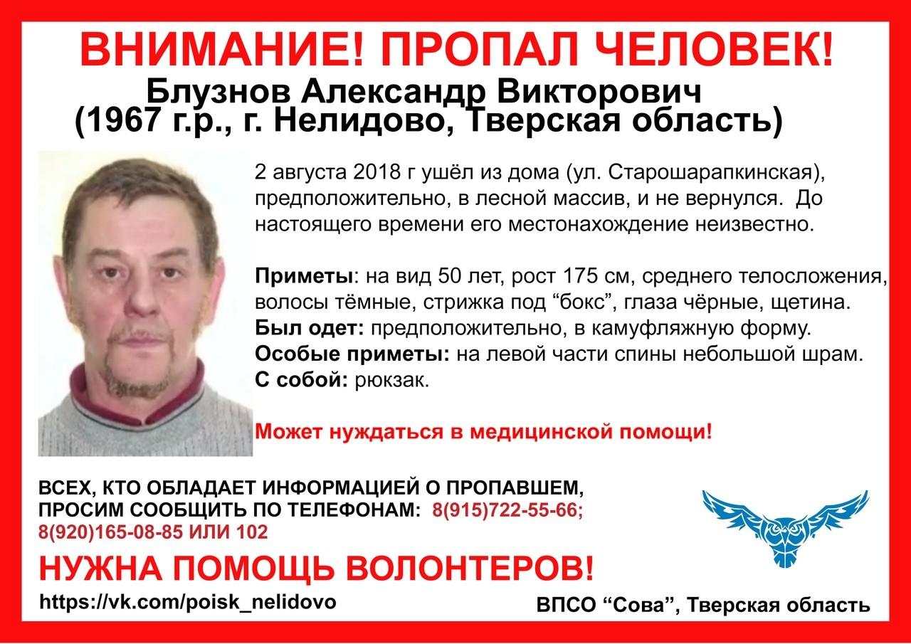 Пропал Блузнов Александр Викторович (1967 г.р.)