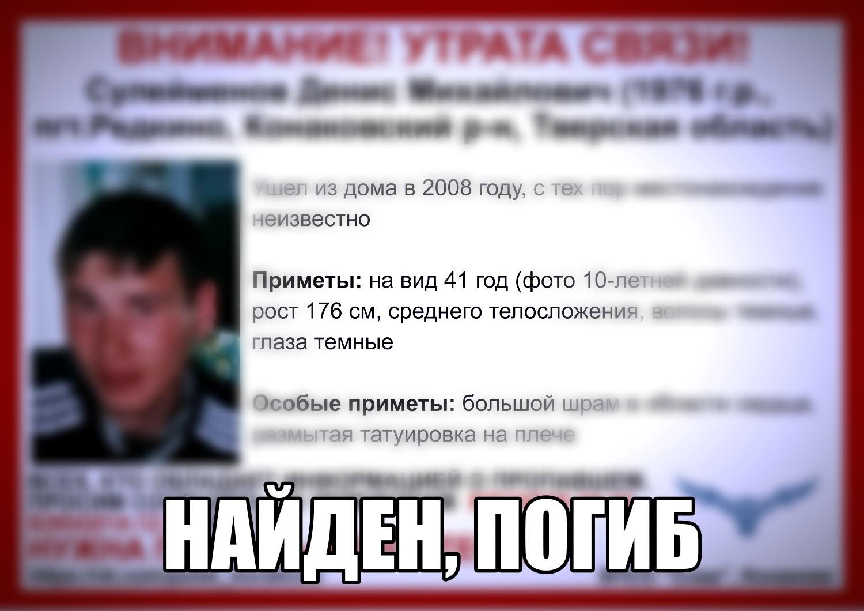 [Погиб] Пропал Сулейменов Денис Михайлович (1976 г.р.)