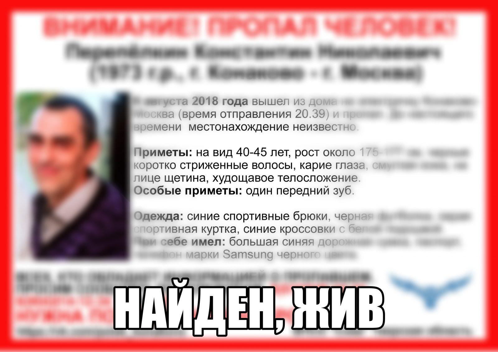 [Жив] Пропал Перепёлкин Константин Николаевич (1973 г.р.)