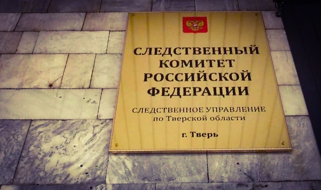Следственный комитет РФ обеспокоен фактами безвестного исчезновения людей в лесу и гибелью детей в реках и водоемах Тверской области