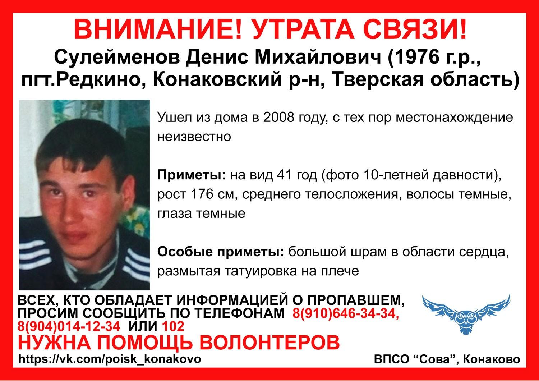 Пропал Сулейменов Денис Михайлович (1976 г.р.)