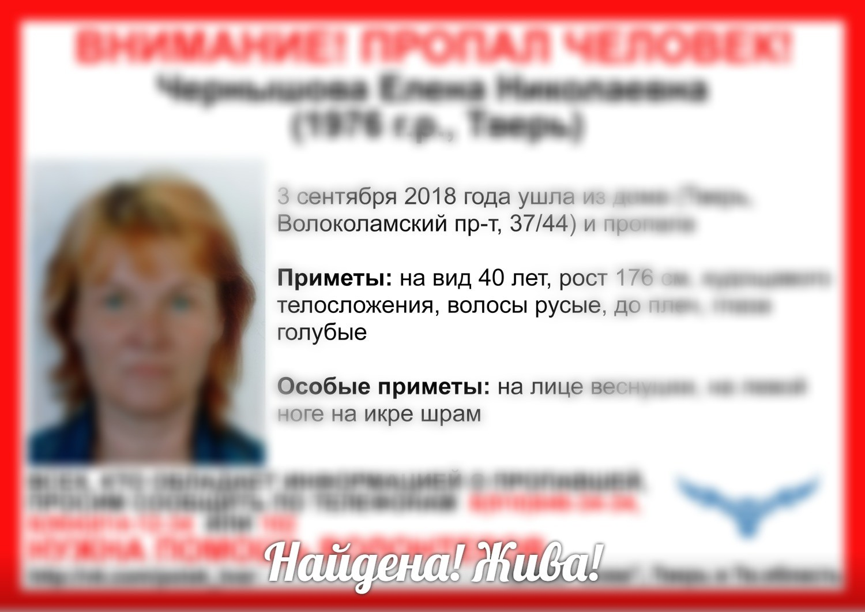 [Жива] Пропала Чернышова Елена Николаевна (1976 г.р.)