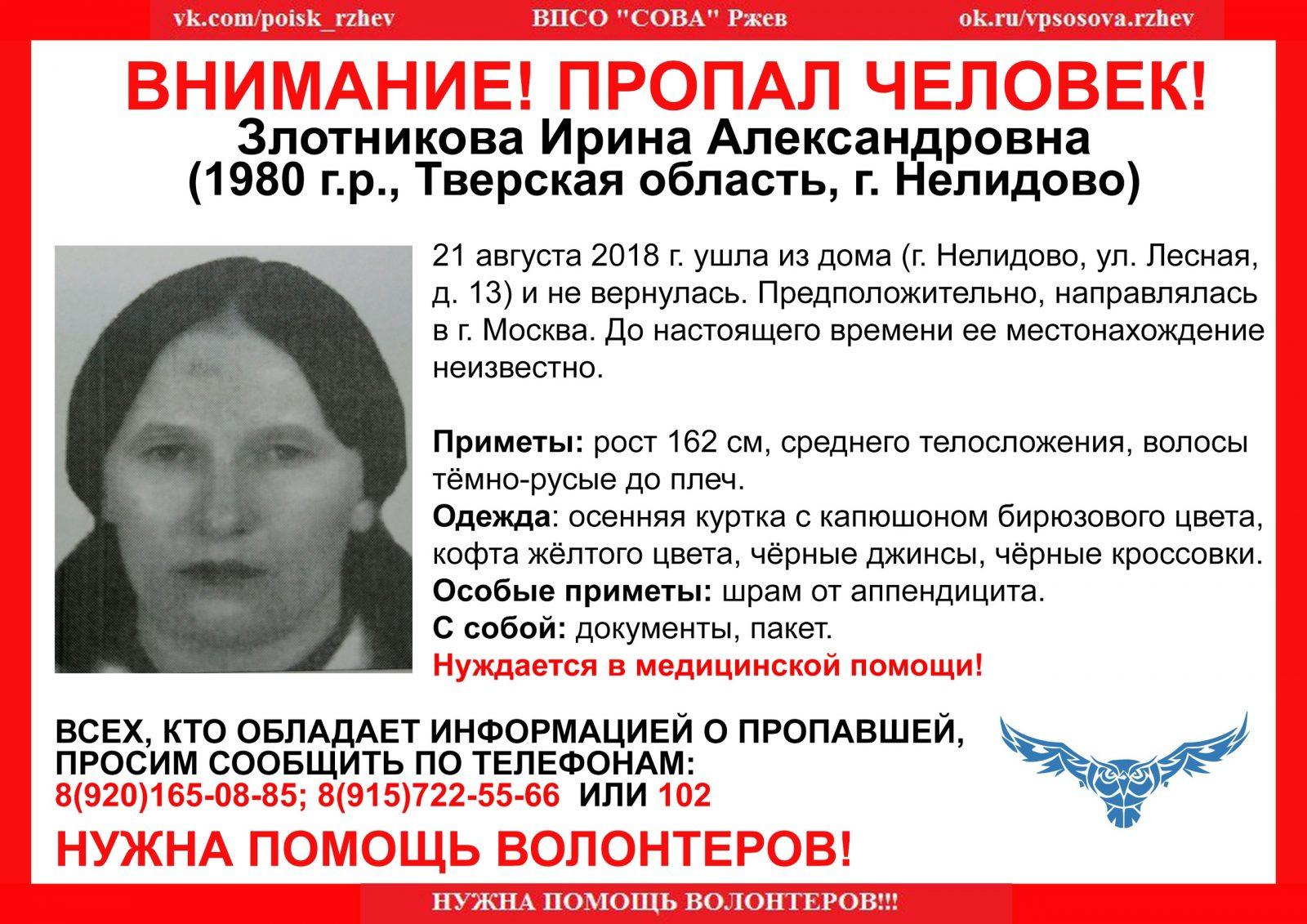 Пропала Злотникова Ирина Александровна (1980 г.р.)