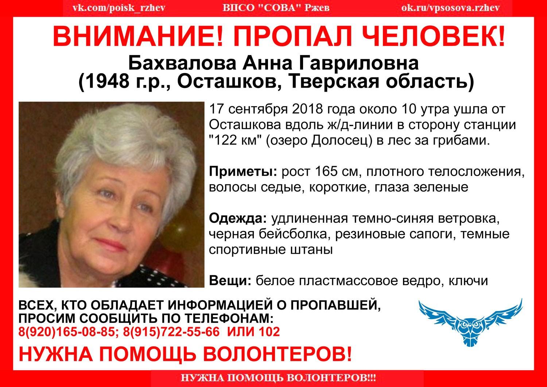 Пропала Бахвалова Анна Гавриловна (1948 г.р.)