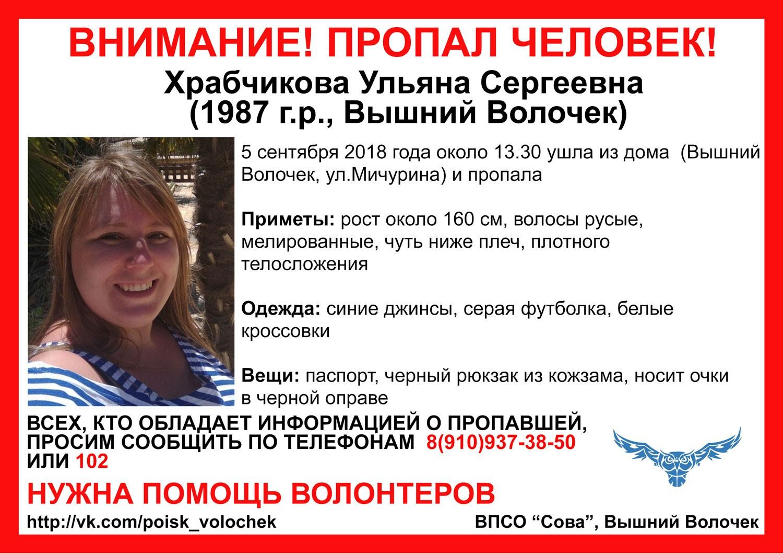 Пропала Храбчикова Ульяна Сергеевна (1987 г.р.)