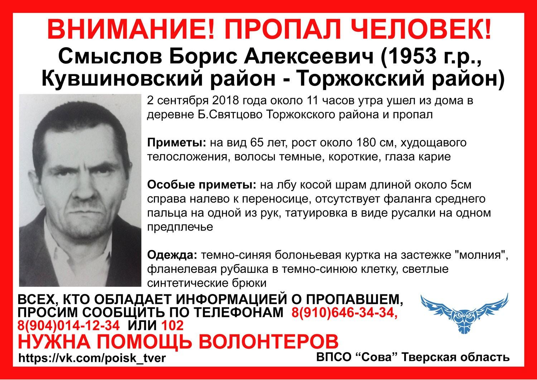 Пропал Смыслов Борис Алексеевич (1953 г.р.)