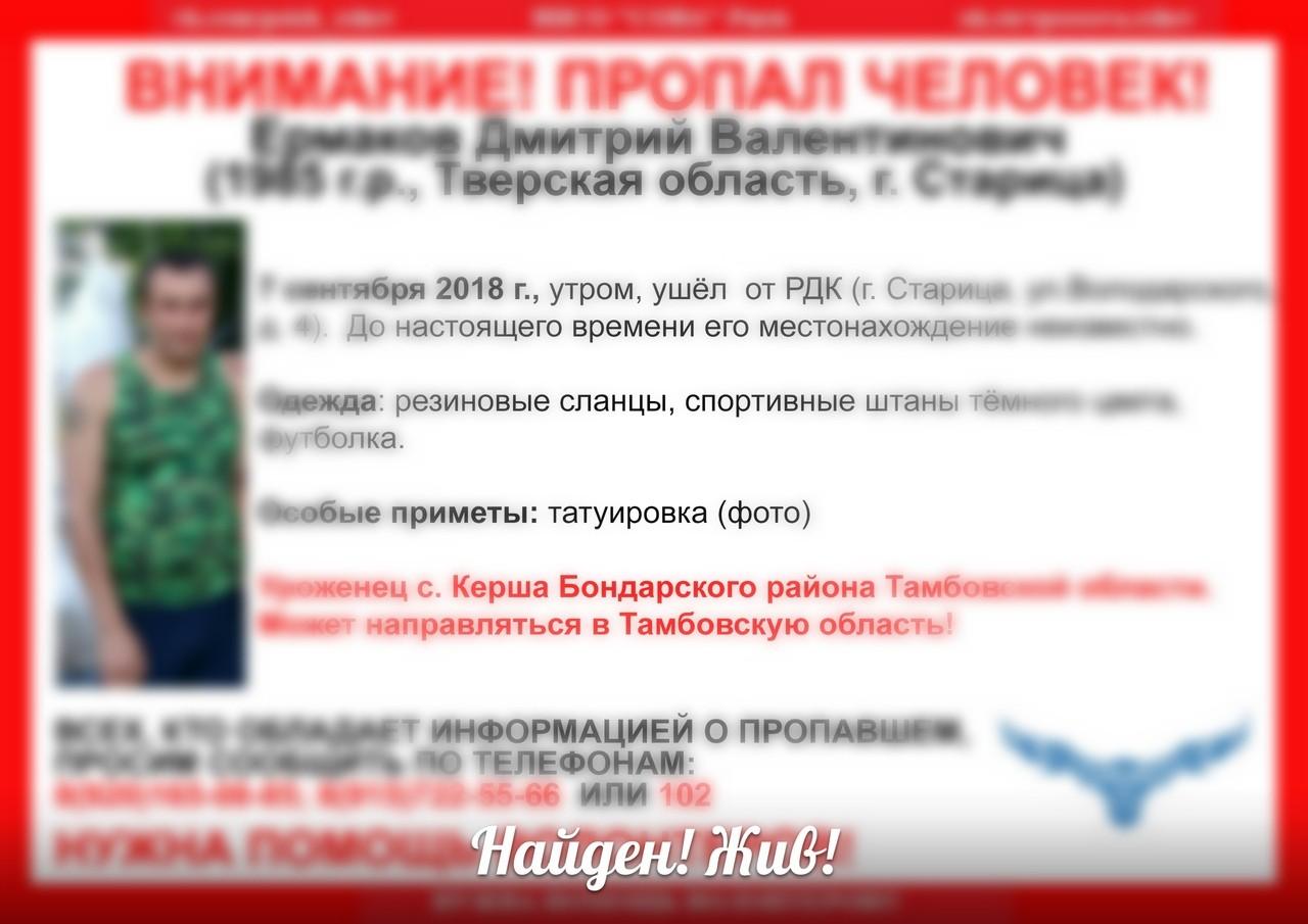 [Жив] Пропал Ермаков Дмитрий Валентинович (1985 г.р.)