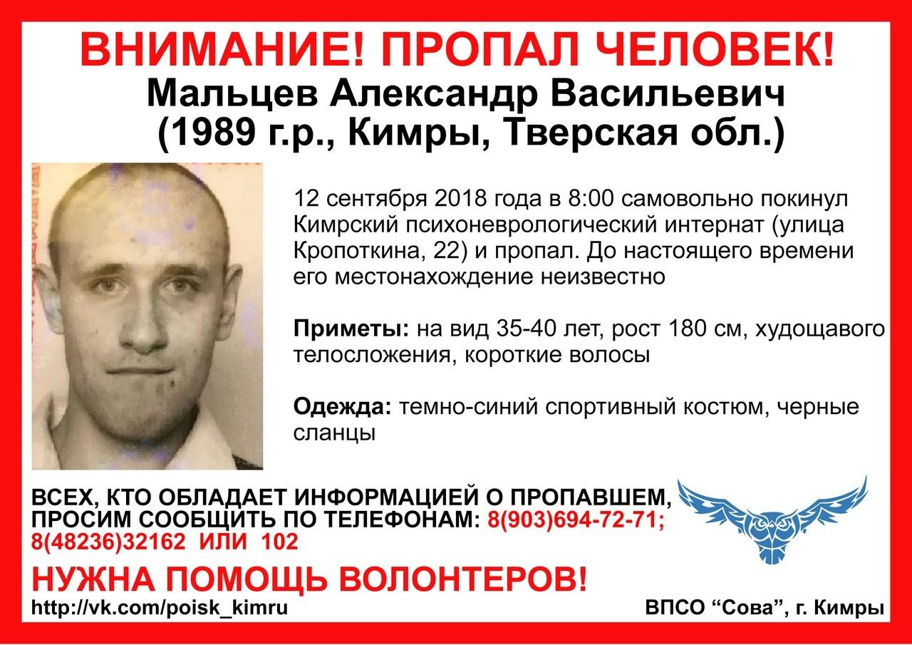 Пропал Мальцев Александр Васильевич (1989 г.р.)