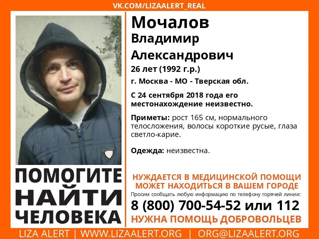 Пропавший москвич Владимир Мочалов может находиться в Тверской области