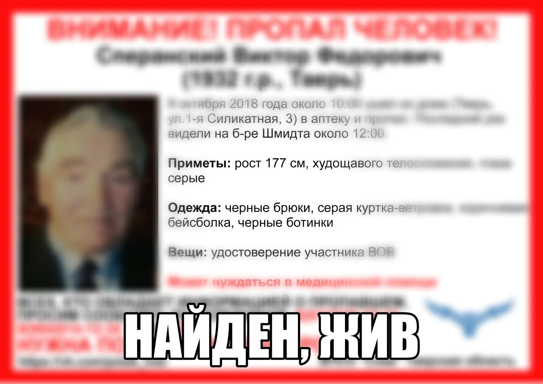 Виктор Федорович найден благодаря активной работе Инфогруппы ВПСО Сова