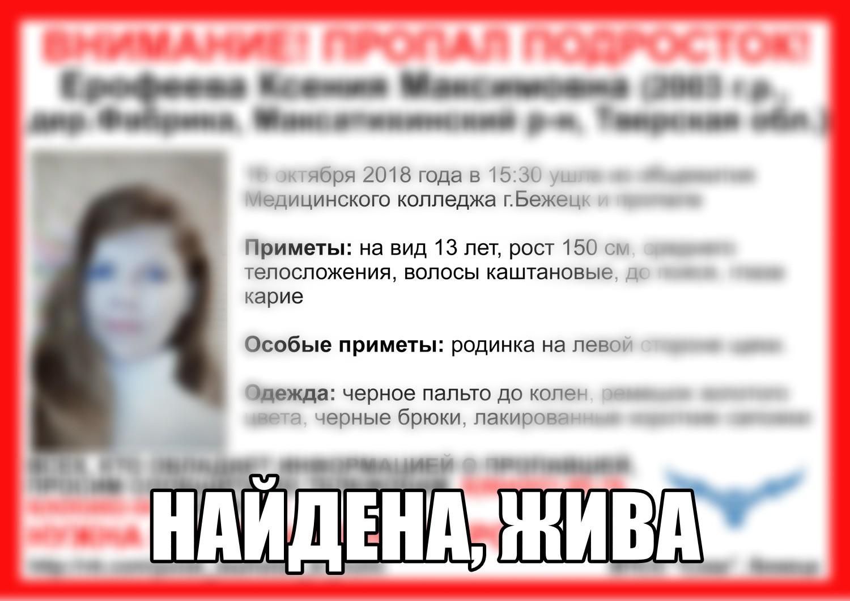 [Жива] Пропала Ерофеева Ксения Максимовна (2003 г.р.)