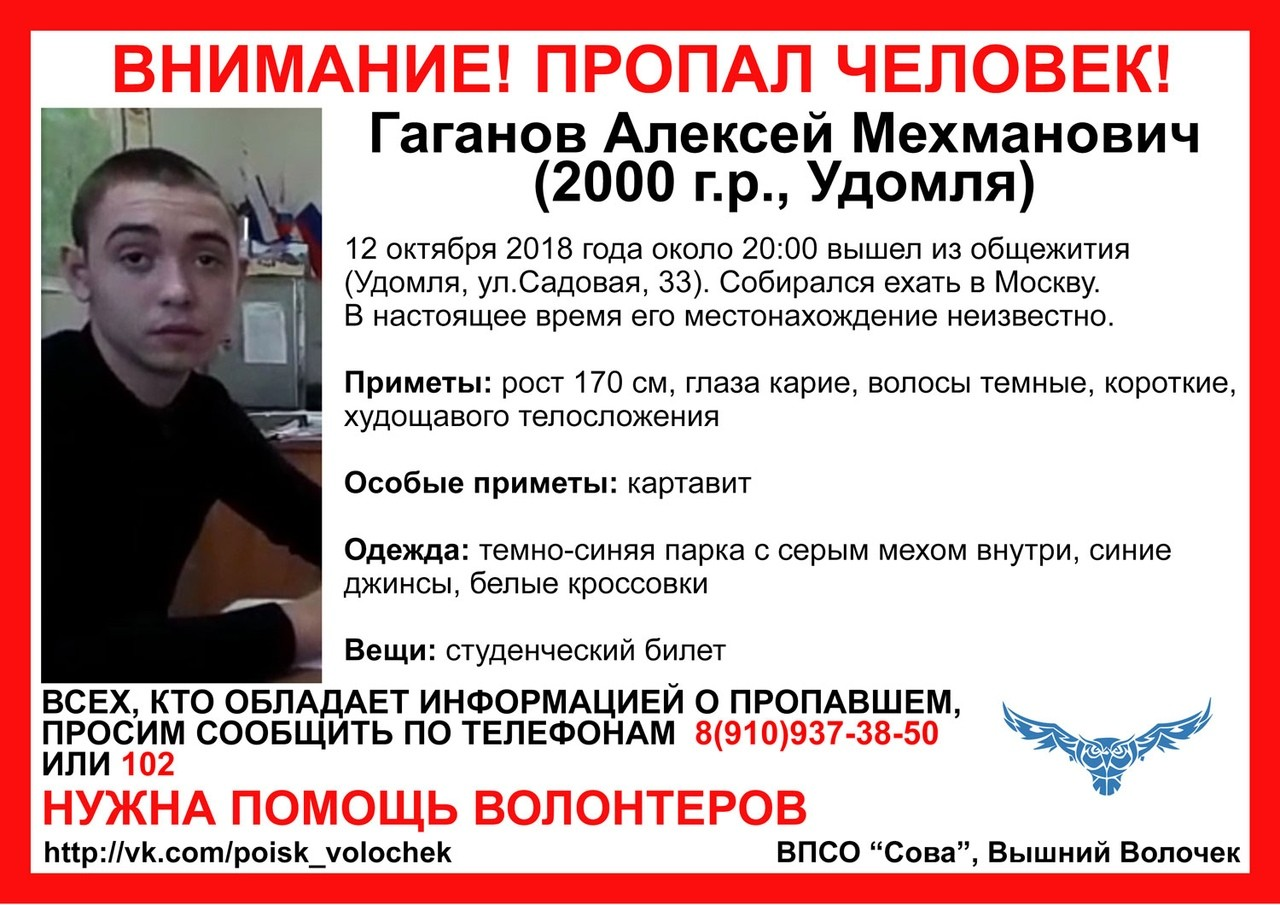 Пропал Гаганов Алексей Мехманович (2000 г.р.)