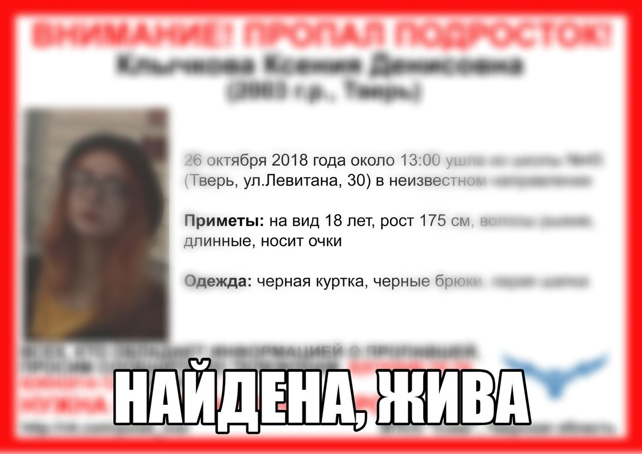[Жива] Пропала Клычкова Ксения Денисовна (2003 г.р.)
