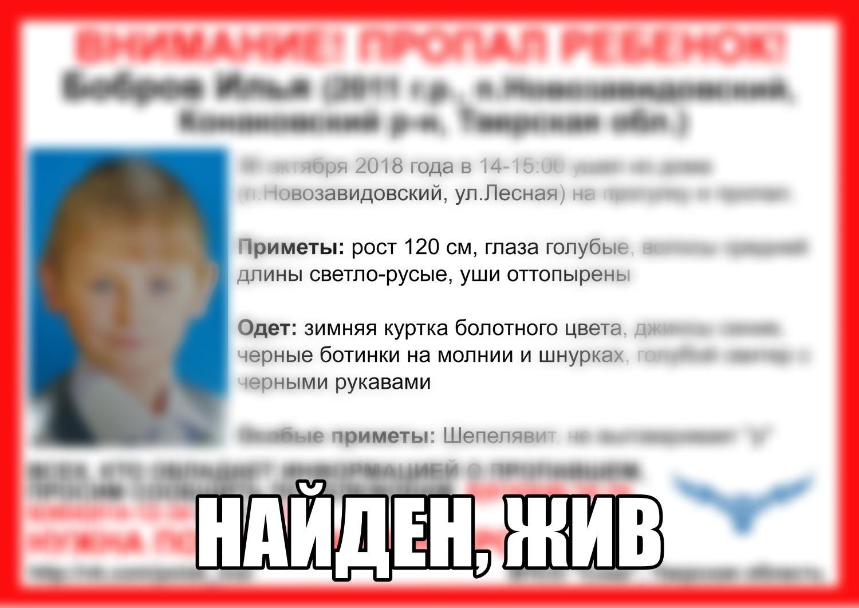 [Жив] Пропал Бобров Илья (2011 г.р.)
