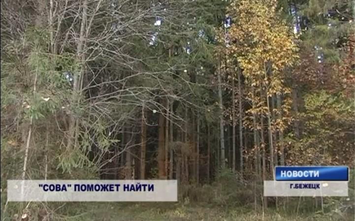 Бежецкое ТВ о Сове