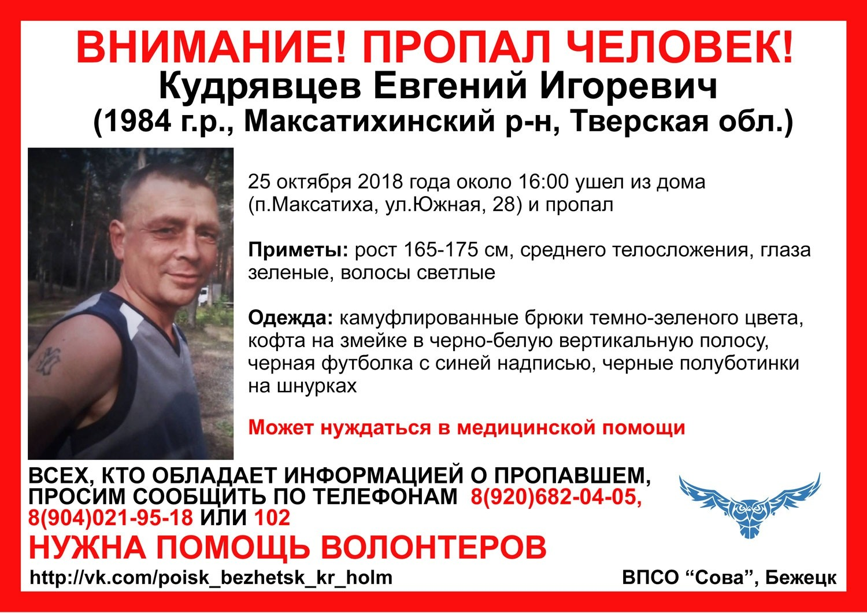 Пропал Кудрявцев Евгений Игоревич (1984 г.р.)