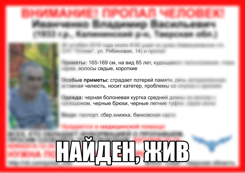 О поиске Иванченко В.В.