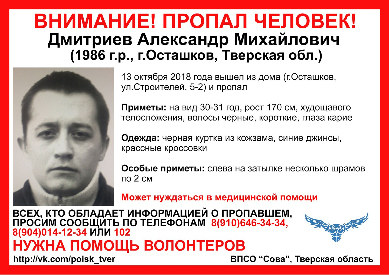 Пропал Дмитриев Александр Михайлович (1986 г.р.)