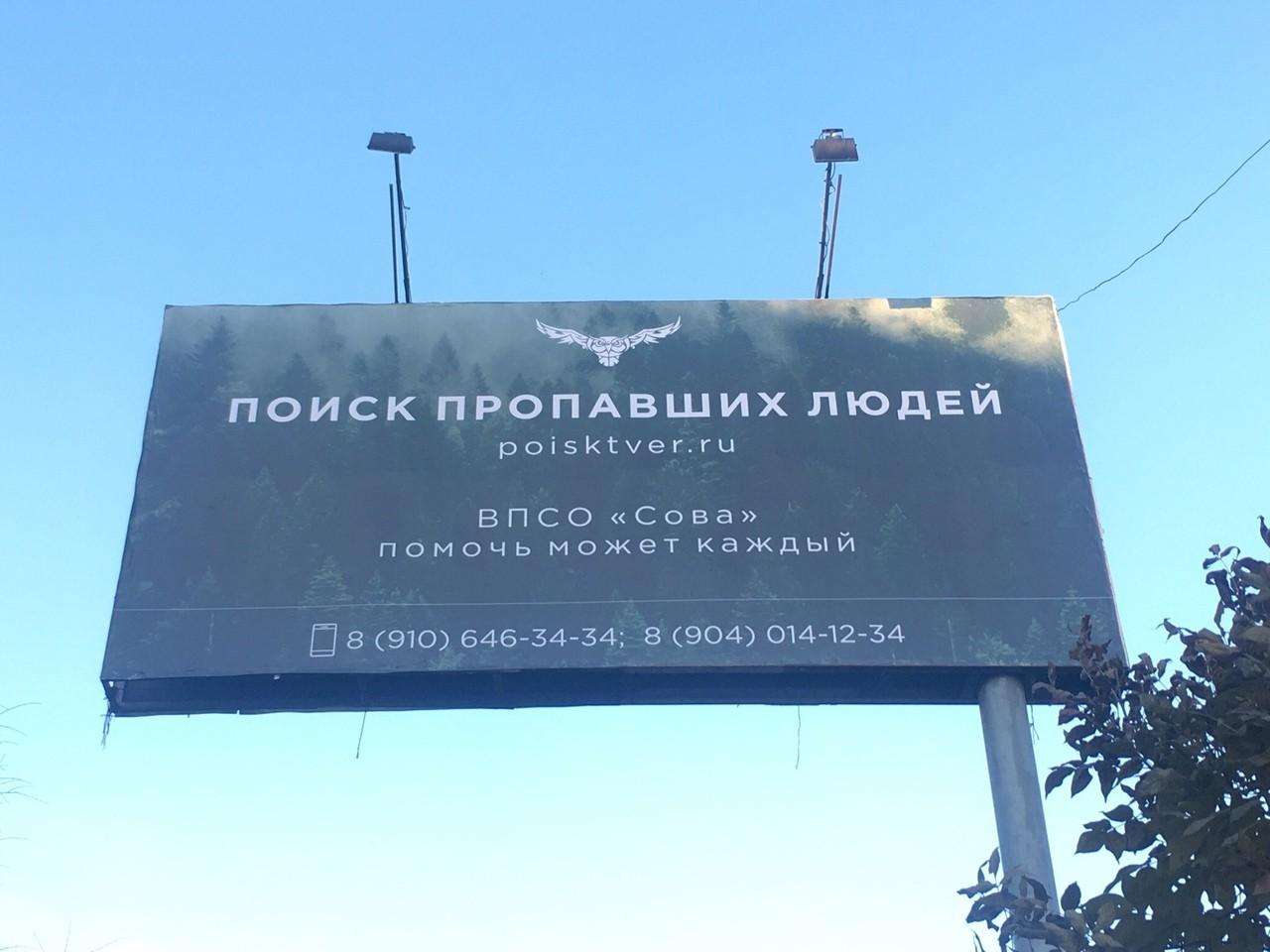 В Твери появился билборд