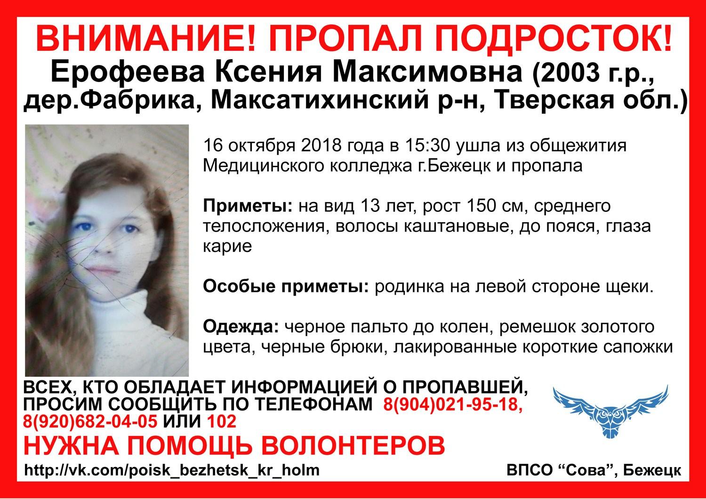 Пропала Ерофеева Ксения Максимовна (2003 г.р.)