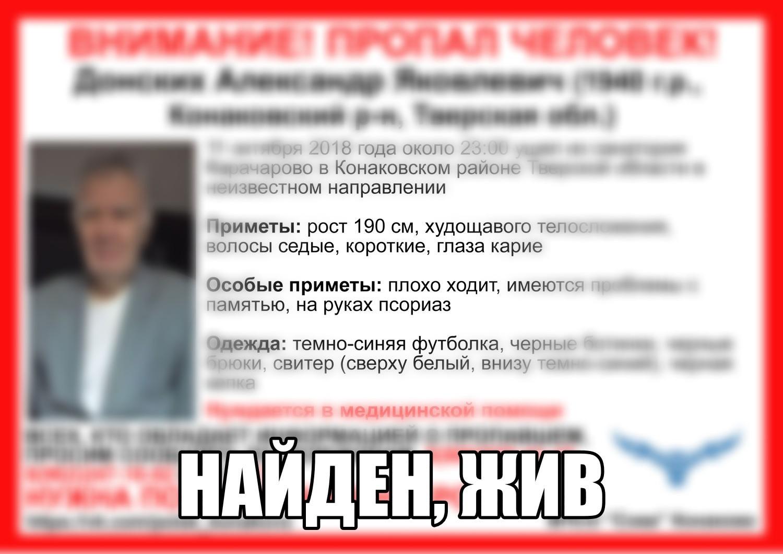 [Жив] Пропал Донских Александр Яковлевич (1940 г.р.)