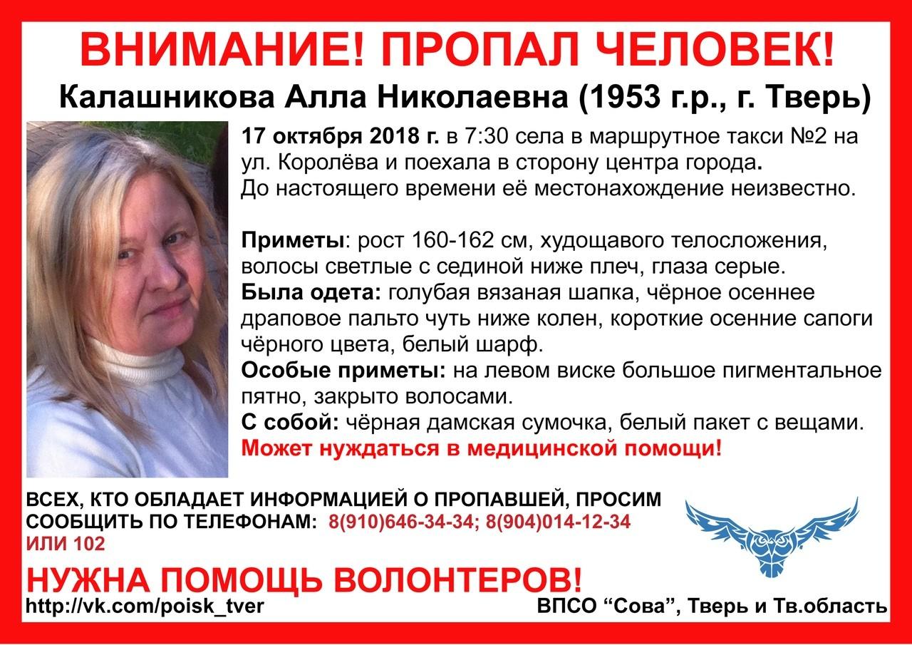 Пропала Калашникова Алла Николаевна (1953 г.р.)