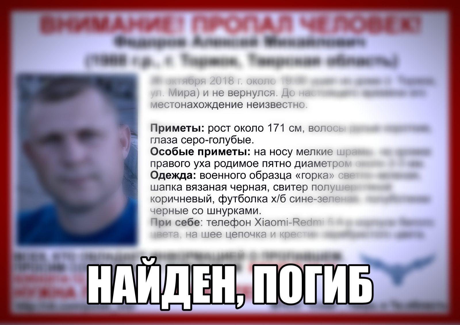 [Погиб] Пропал Федоров Алексей Михайлович (1988 г.р.)