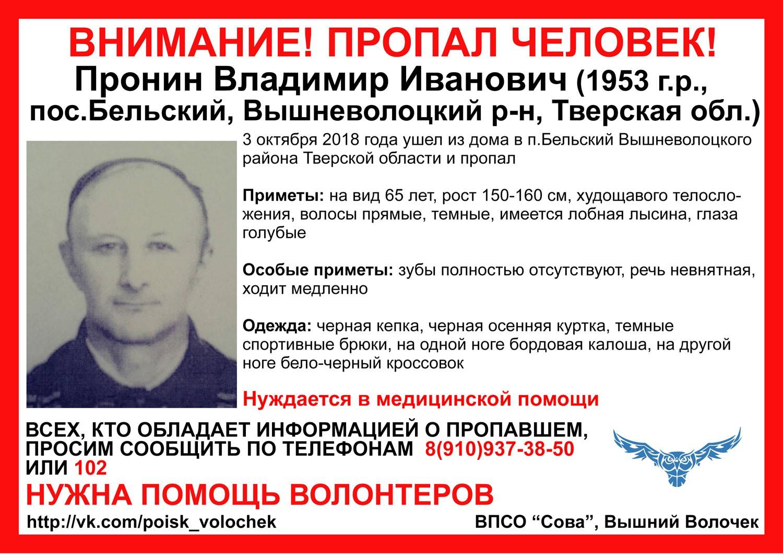 Пропал Пронин Владимир Иванович (1953 г.р.)