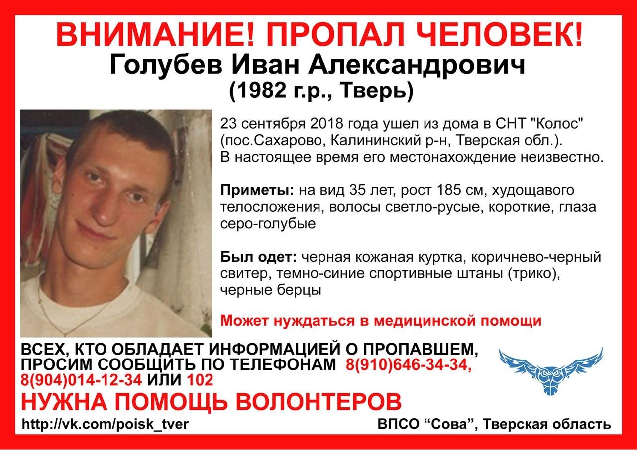 Пропал Голубев Иван Александрович (1982 г.р.)