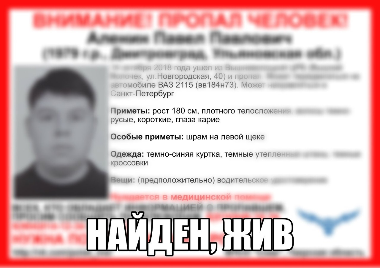 [Жив] Пропал Аленин Павел Павлович (1979 г.р.)