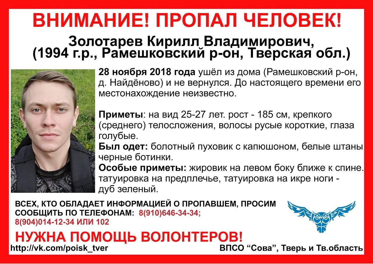 Пропал Золотарев Кирилл Владимирович (1994 г.р.)