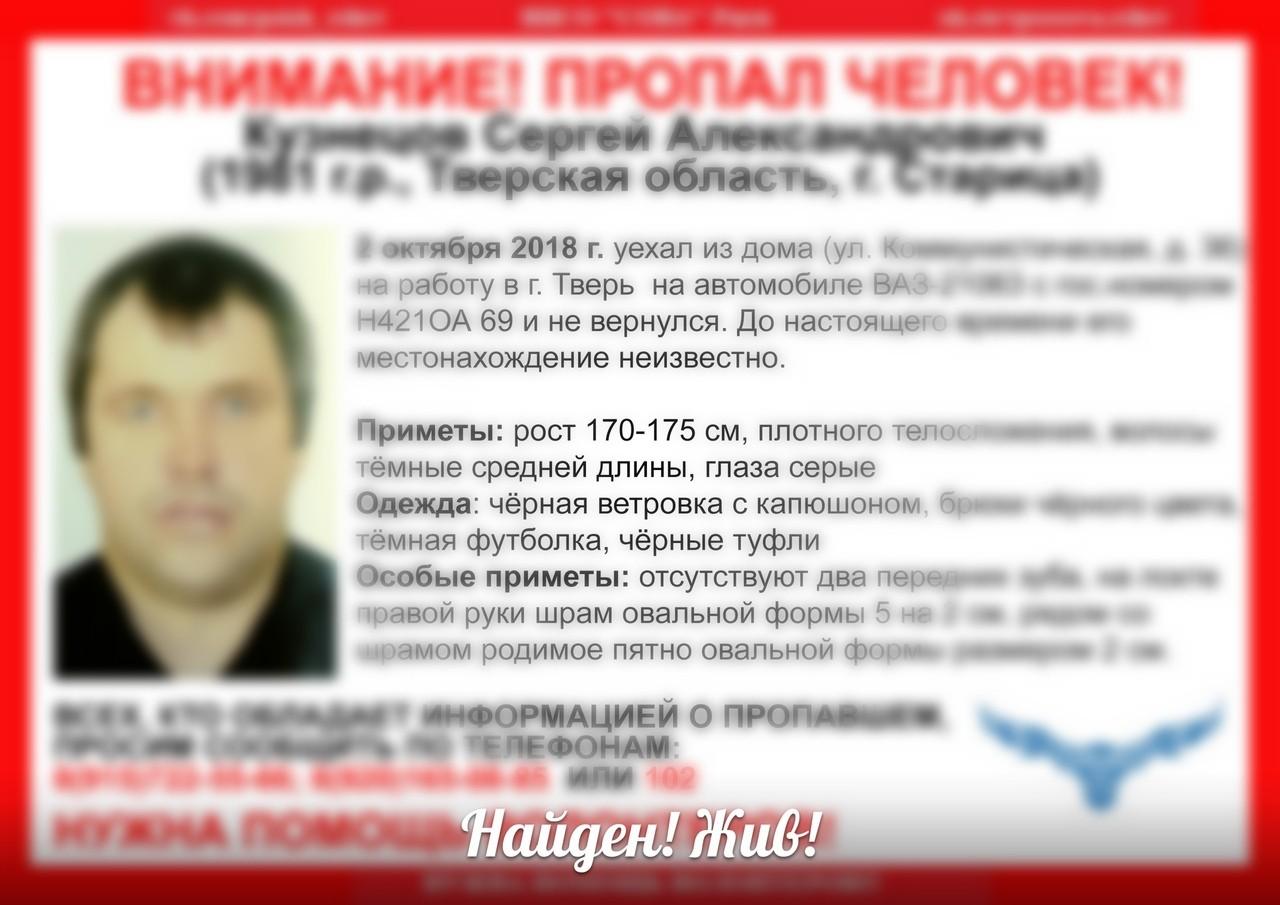 [Жив] Пропал Кузнецов Сергей Александрович (1981 г.р.)