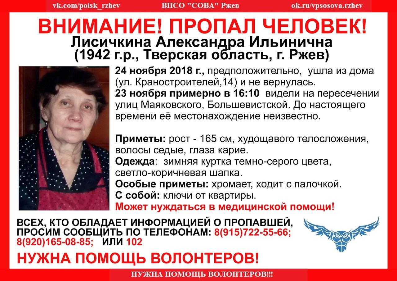 Пропала Лисичкина Александра Ильинична (1942 г.р.)