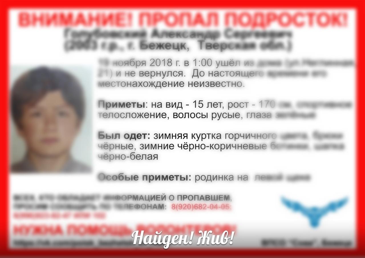 [Жив] Пропал Голубовский Александр Сергеевич (2003 г.р.,)
