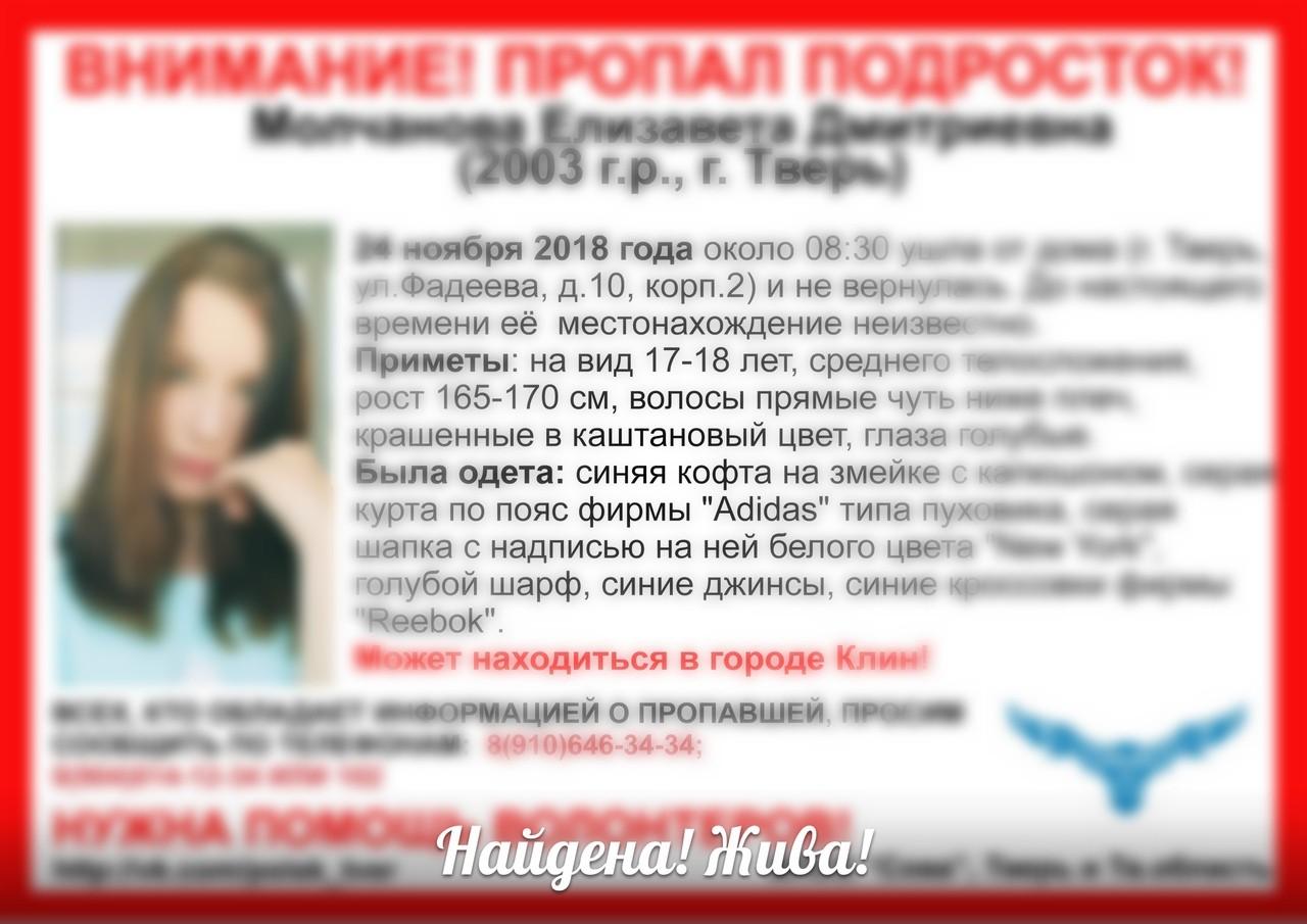 [Жива] Пропала Молчанова Елизавета Дмитриевна (2003 г.р.)