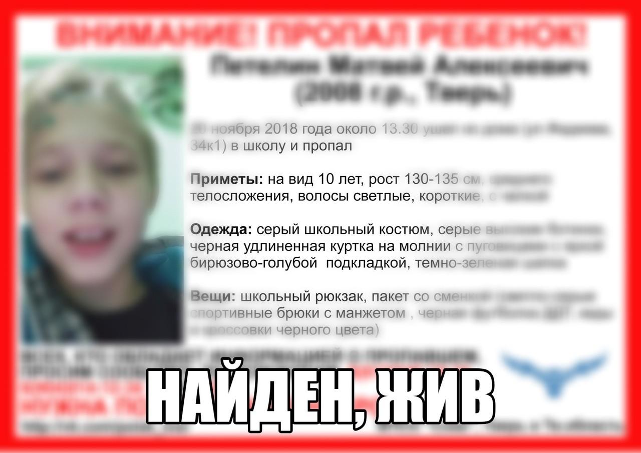 [Жив] Пропал Петелин Матвей Алексеевич (2008 г.р.)