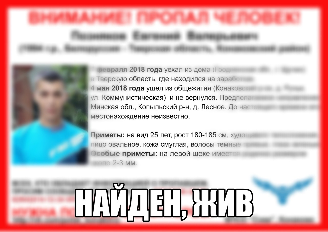 [Жив] Пропал Позняков Евгений Валерьевич (1994 г.р.)