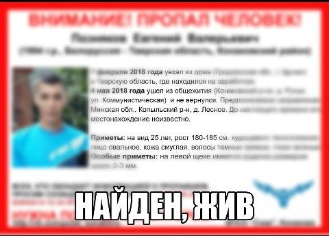 О поиске Познякова Е.В.