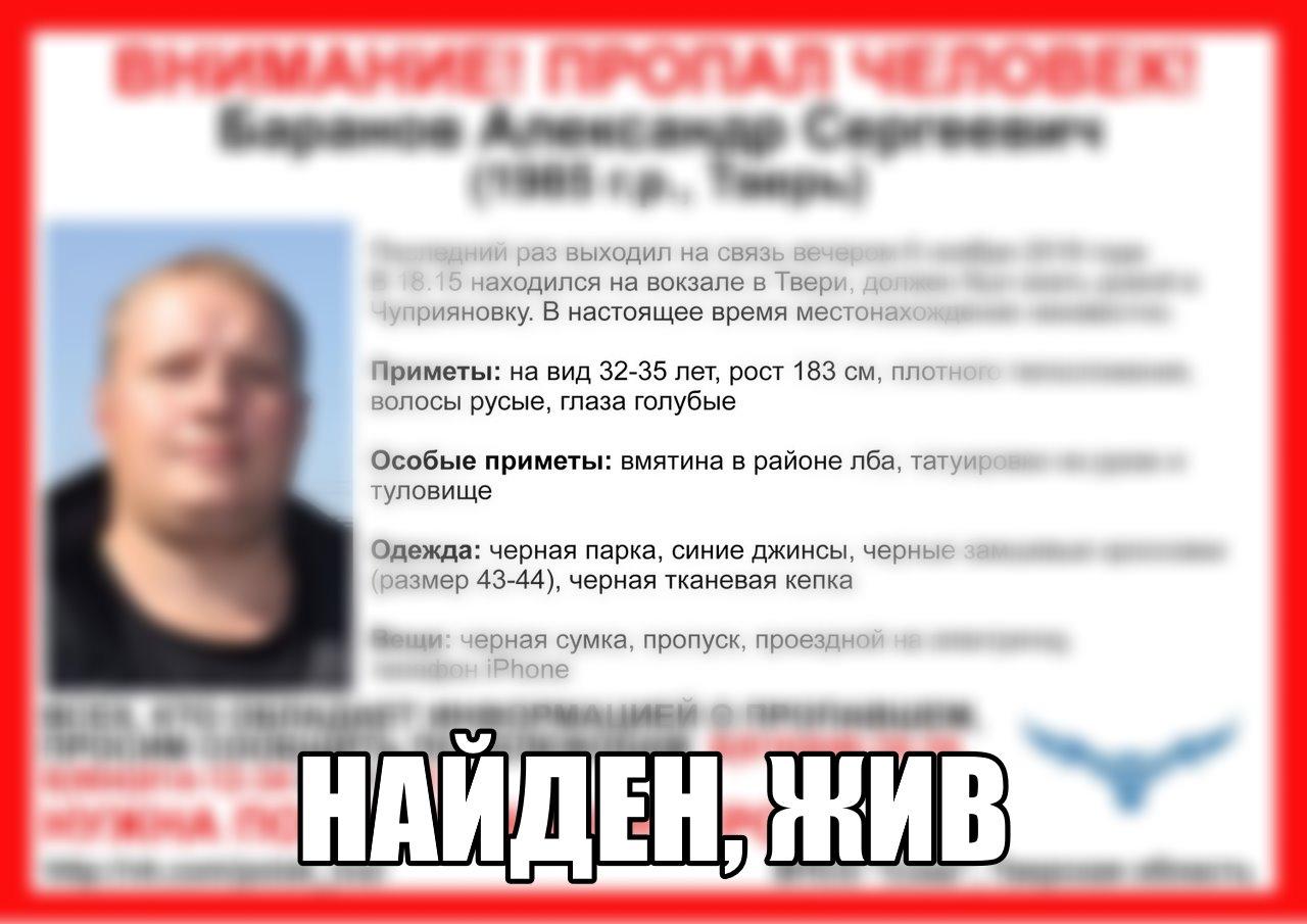 [Жив] Пропал Баранов Александр Сергеевич (1985 г.р.)