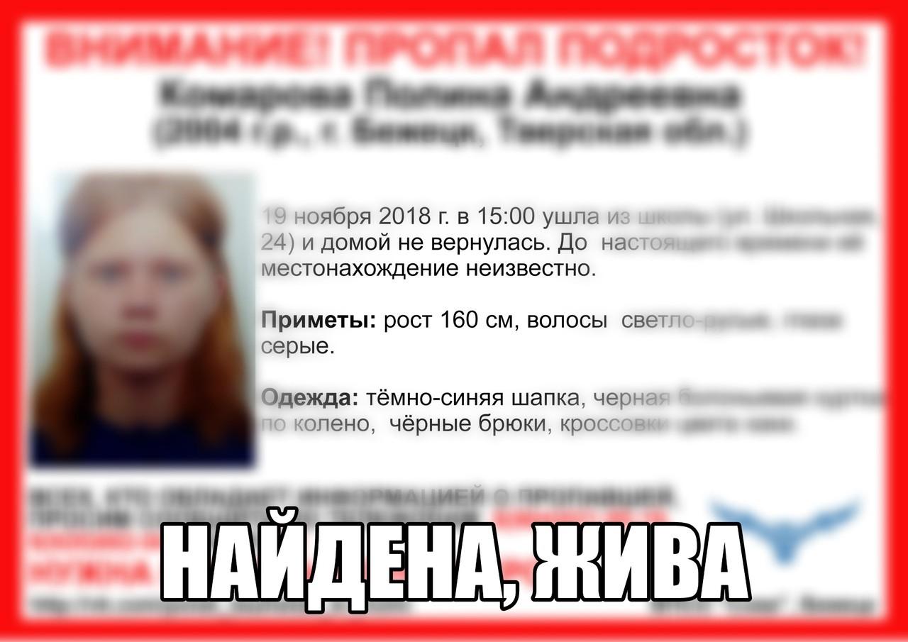 [Жива] Пропала Комарова Полина Андреевна (2004 г.р.)