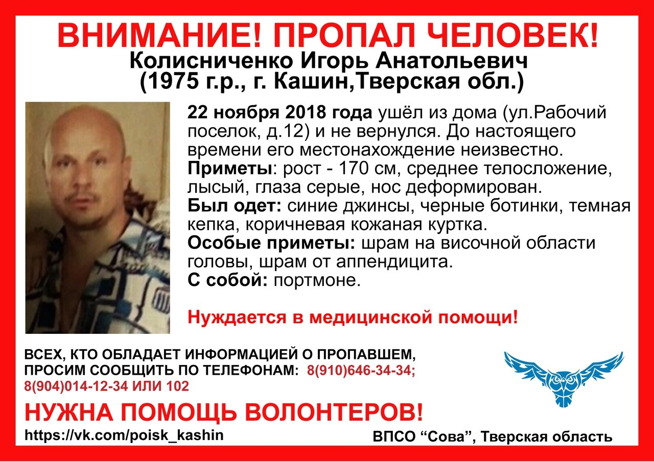 Пропал Колисниченко Игорь Анатольевич (1975 г.р.)