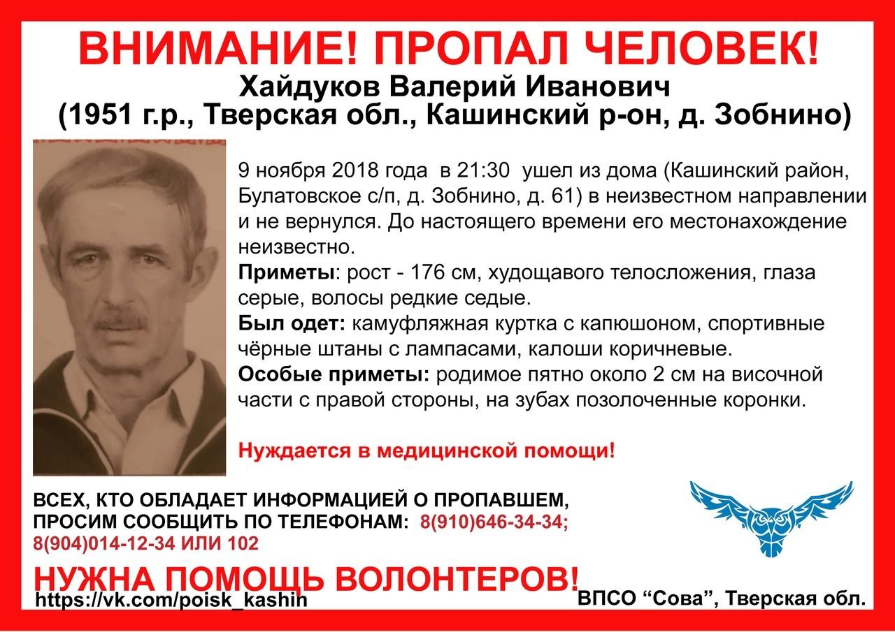 Пропал Хайдуков Валерий Иванович (1951 г.р.)
