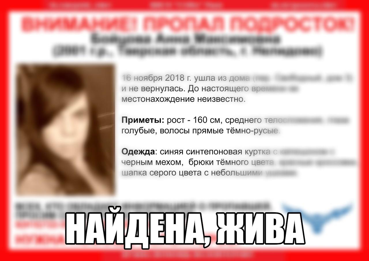 [Жива] Пропала Бойцова Анна Максимовна (2001 г.р.)