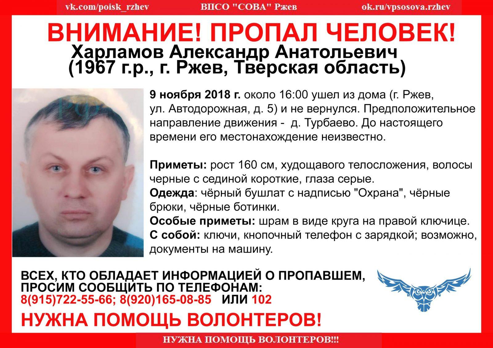 Пропал Харламов Александр Анатольевич (1967 г.р.)