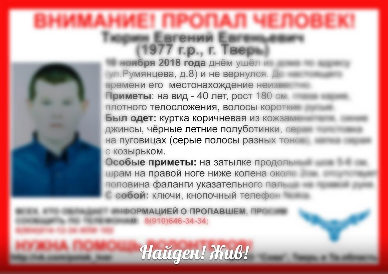 [Жив] Пропал Тюрин Евгений Евгеньевич (1977 г.р.)