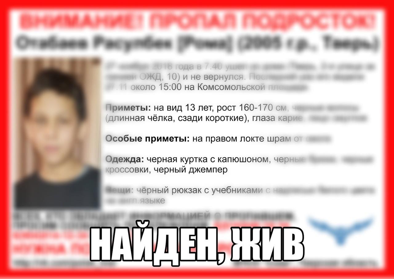 [Жив] Пропал Отабаев Расулбек (2005 г.р.)
